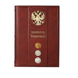 Книга «Деньги России»