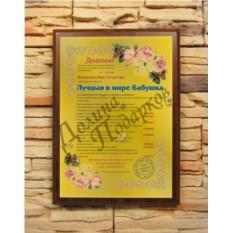 Подарочный диплом Лучшая в мире бабушка
