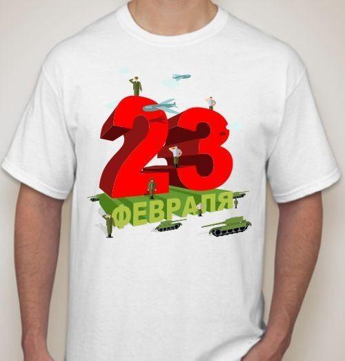 Мужская футболка 23 февраля