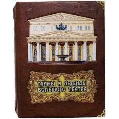 Подарочная книга Тайны и легенды Большого театра