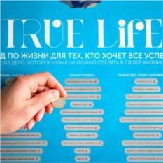 Скретч-плакат TrueLife