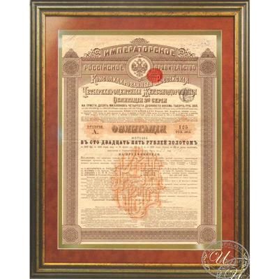 Облигация в 125 рублей, 2-я серия, 1889 год.