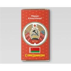 Именная шоколадная открытка «Герб Белорусской ССР»