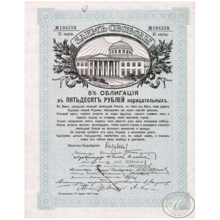 Заем Свободы. 5% Облигация в 50 рублей, 2-я серия