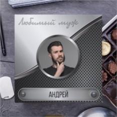 Бельгийский шоколад для мужа в подарочной упаковке Бонд