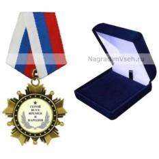 Орден Герой всех времен и народов