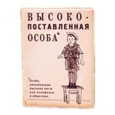 Обложка для паспорта Высокопоставленная особа