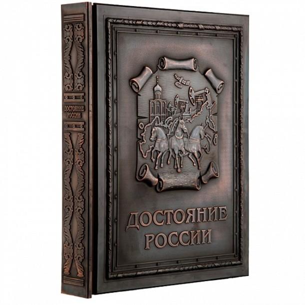 Подарочное издание «Достояние России»