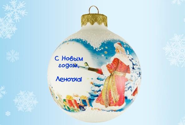 Именная елочная игрушка «Дед Мороз-художник № 2»