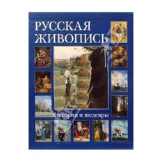 Русская живопись. История и шедевры (футляр)