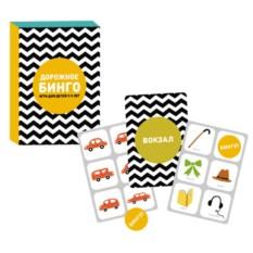 Игровой набор «Дорожное бинго»