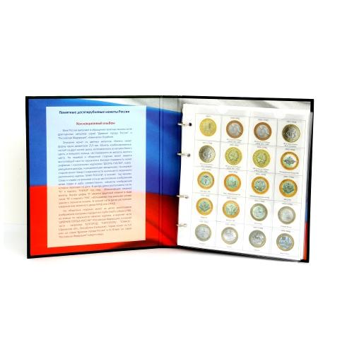 Альбом для коллекции монет «10 рублей РФ»