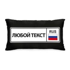 Подушка с вашим текстом «Номерной знак»