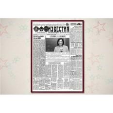 Газета с поздравлением для учителя на 1 сентября
