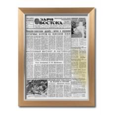 Поздравительная газета Заря Востока в раме Модерн