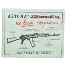 Обложка на зачетную книжку Автомат калашникова