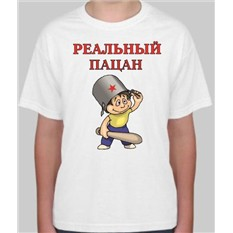 Детская футболка Реальный пацан