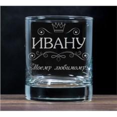 Бокал для виски Моему любимому
