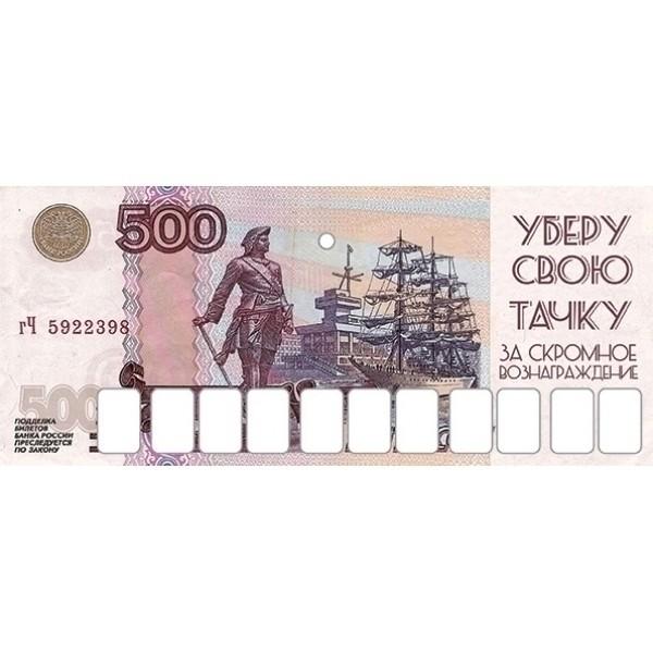 Парковочная визитка 500 рублей