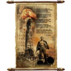 Стихи Высоцкого на пергаменте, посвященные нефтяникам