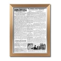 Поздравительная газета Комсомолец Узбекистана в раме Модерн