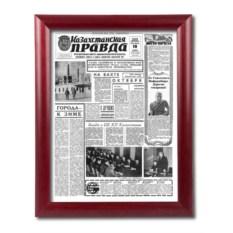 Поздравительная газета Казахстанская правда в раме Престиж-2