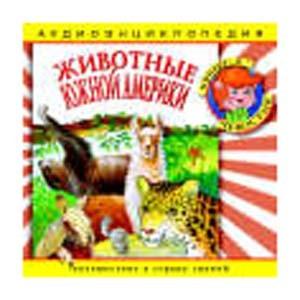 Животные Южной Америки: аудиоэнциклопедия