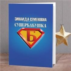 Именная открытка Супербабушка