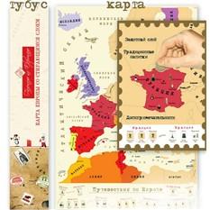 Скретч-карта Галопом по Европам