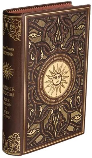 Книга Тайные общества всех стран и народов Ч. Гекерторн