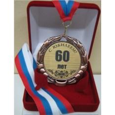 Медаль С юбилеем 60 лет