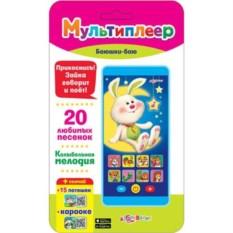 Пластмассовая игрушка Мультиплеер баюшки-баю