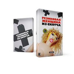 Обложка для книги «Резиновая женщина из скотча»