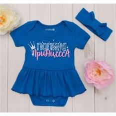 Синий набор Папина принцесса
