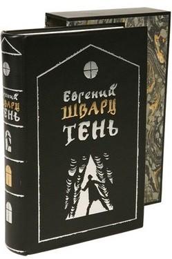 Книга Тень Е. Шварц