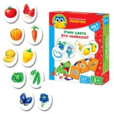 Игра для малышей «Учим цвета. Кто появился»
