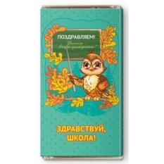 Шоколадная открытка «Символ знаний и мудрости»