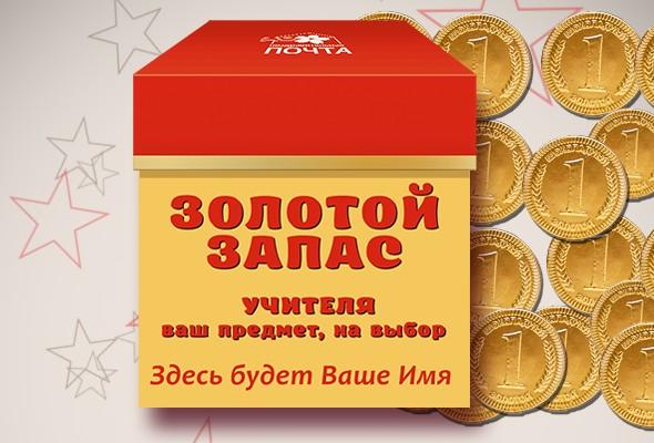 Подарочный набор «Золотой запас учителя-предметника»