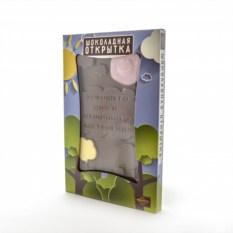 Шоколадная открытка Хорошего дня