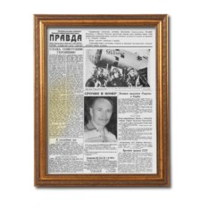 Поздравительная газета в раме на день рождения 75 лет