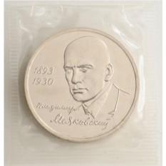 Монета 1 рубль 100-летие со дня рождения В.В.Маяковского