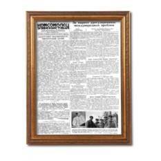 Поздравительная газета Комсомолец Узбекистана в раме Люкс