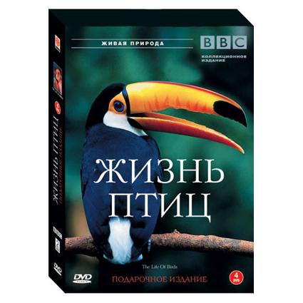 «Жизнь птиц» — издание BBC на 4 DVD