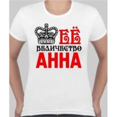 Женская футболка Ее величество Анна