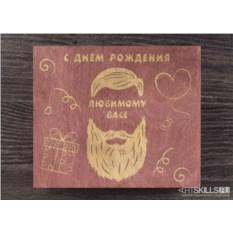 Подарочный набор для ухода за бородой «С днем рождения»