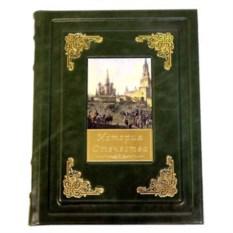 Подарочная книга История Отечества