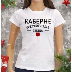 Женская футболка Каберне требуют наши сердца 2