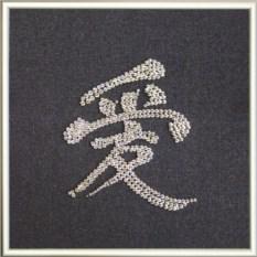 Картина с кристаллами Swarovski Иероглиф Любовь