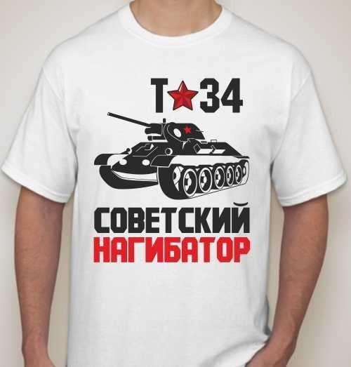 Мужская футболка Советский нагибатор