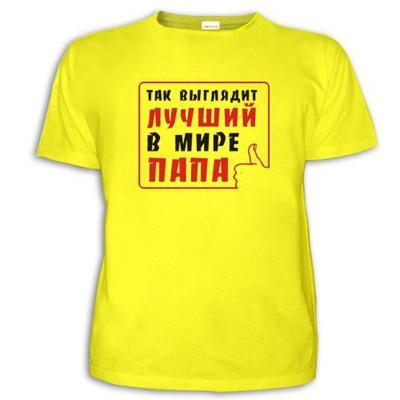 Мужская футболка 'Лучший в мире ПАПА'